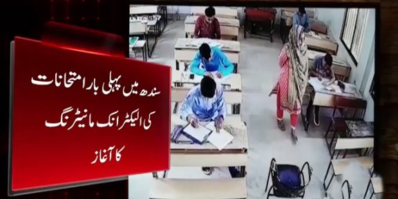 Sindh Education Karachin launches electronic monitoring system in exams