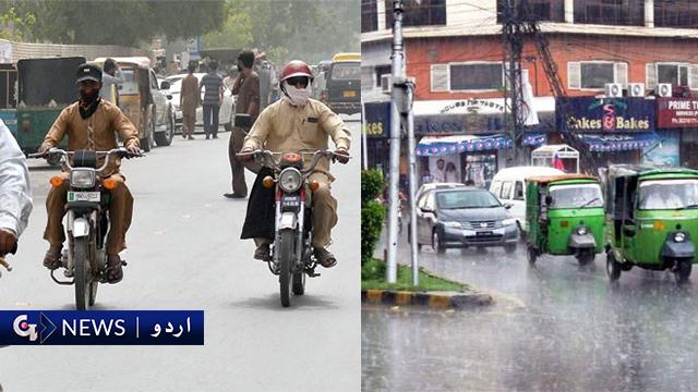 ملک کے مختلف علاقوں میں بارش، سندھ میں سورج کا قہر