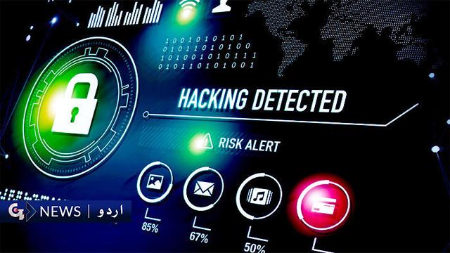 ہیکنگ سے بچنے کے لئے فوراً پاسورڈ تبدیل کریں