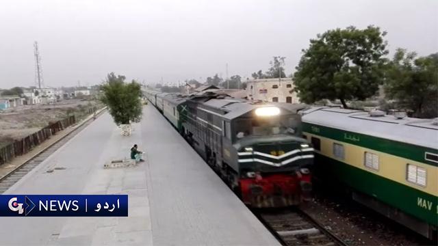 لاہور سے کراچی جانے والی ٹرینیں  تاخیر سے روانہ ہوں گی