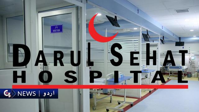 دارالصحت اسپتال کو عدالتی حکم پر کھول دیا گیا، عدالت کی اسپتال مالکان کی ضمانت میں توسیع