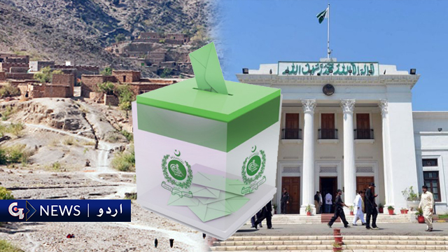 قبائلی اضلاع میں انتخابات: الیکشن کمیشن نے کاغذات نامزدگی کی تفصیلات جاری کردیں