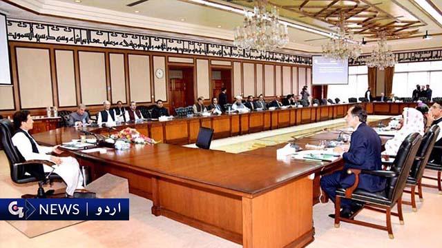 وزیراعظم کی سربراہی میں وفاقی کابینہ کا اجلاس آج ہوگا