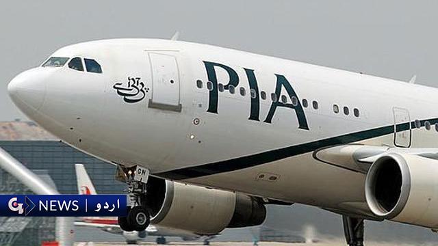 مسافر کی والدہ کے انتقال پر پی آئی اے کا جہاز، کپتان نے روک دیا