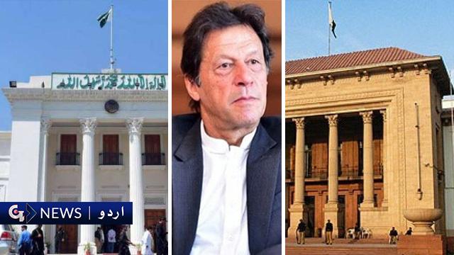 تبدیلی کی لہر پنجاب اور خیبرپختونخواہ کی جانب، اجلاس طلب، اہم فیصلے متوقع