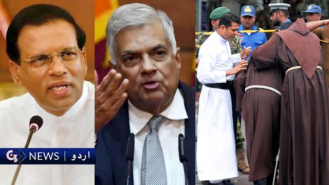 سری لنکا دھماکے : سیکورٹی اداروں کے سربراہوں کو تبدیل کرنے کا فیصلہ، ہلاکتوں کی تعداد 360 ہوگئی