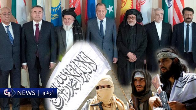 طالبان کو مذاکرات کی میز پر لانے کے لئے ماسکو میں 3 عالمی طاقتوں کی بیٹھک