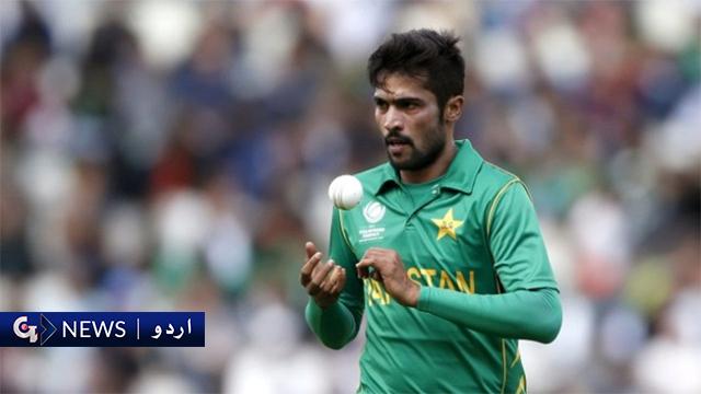 محمد عامر بیماری کے باعث ٹیم سے باہر