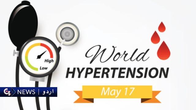 دنیا بھر میں ہائپرٹینشن سے بچاؤ کا دن منایا جارہا ہے