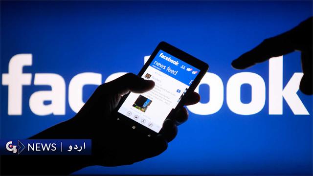 فیس بک کے چھ ماہ میں تین ارب جعلی اکاؤنٹس بند
