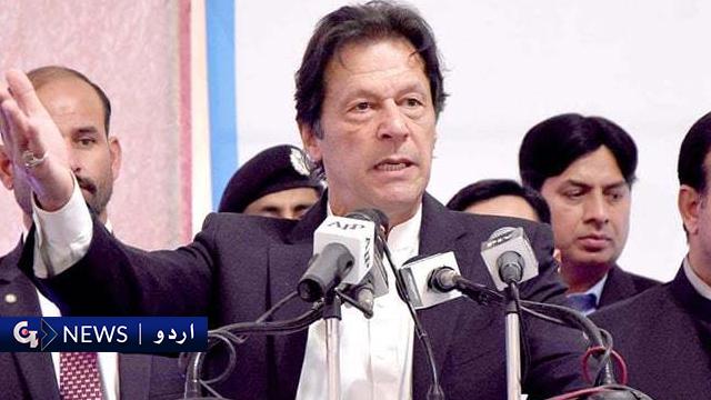 وزیر اعظم آج پوٹھوہار یونیورسٹی کا سنگ بنیاد رکھیں گے