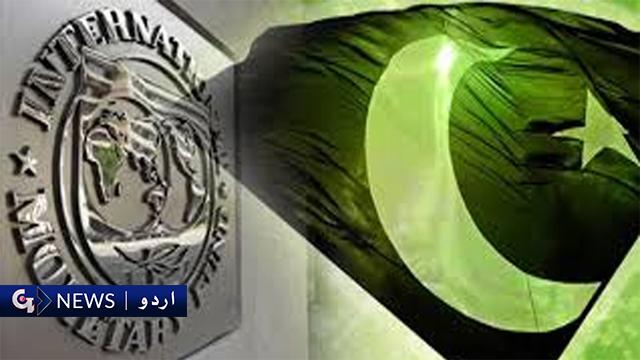 پاکستان اور آئی ایم ایف کے درمیان مزاکرات کا سلسلہ جاری