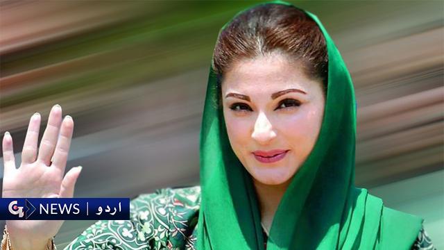 الیکشن کمیشن نے مسلم لیگ ن اور مریم نواز کو نوٹس جاری کردیئے