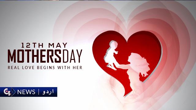 دنیا بھر میں ماؤں کو خراج تحسین پیش کرنے کا دن