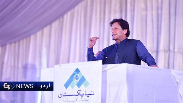 وزیراعظم نے نیا پاکستان ہاؤسنگ منصوبے کا افتتاح کردیا