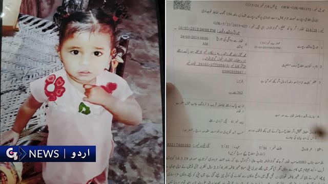 تین سالہ مغوی بچی کی لاش آدھورائے کے قریب نہر سے ملی