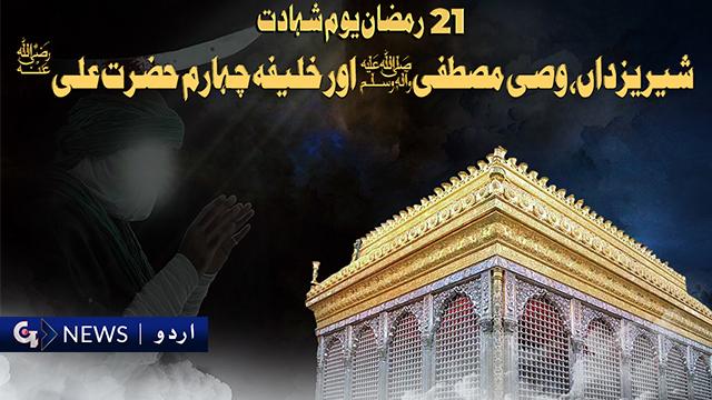 امت مسلمہ آج حضرت علی رضی اللہ تعالیٰ عنہ کا یوم شہادت منا رہی ہے