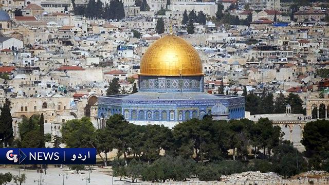 بیت المقدس کو اسرائیلی دارالحکومت قراردینے کا امریکی فیصلہ عالمی عدالت انصاف میں چیلنج