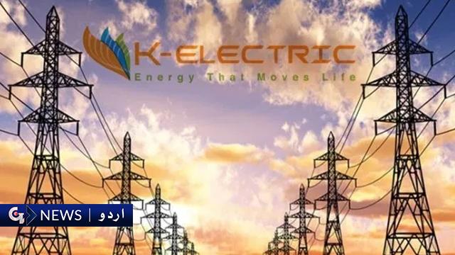 اقتصادی رابطہ کمیٹی کا اجلاس، کے الیکٹرک کو اضافی بجلی فراہم کرنے کی منظوری