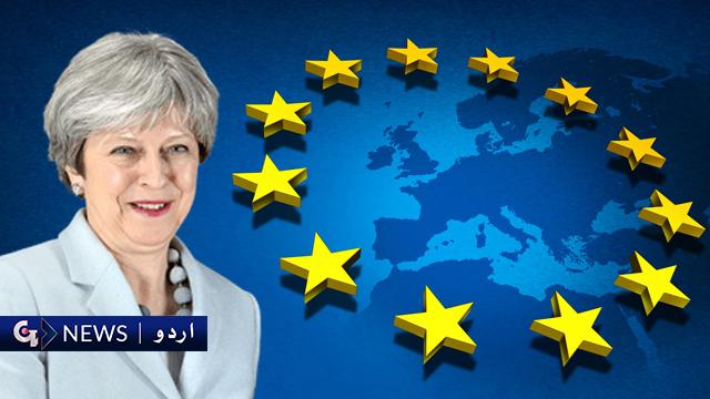 برطانوی وزیر اعظم کا استعفیٰ ہماری پوزیشن میں تبدیلی نہیں لائے گا، یورپی یونین