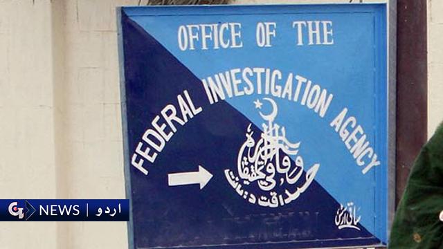 ایف آئی اے کی کارروائی، انسانی اسمگلنگ کی کوشش ناکام، 24 گرفتار