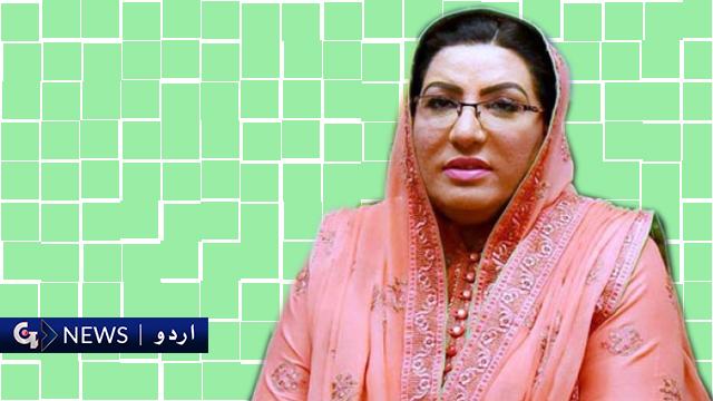 عمران خان کے جراتمندانہ فیصلے کے ثمرات جلد قوم کو ملیں گے : فردوس عاشق