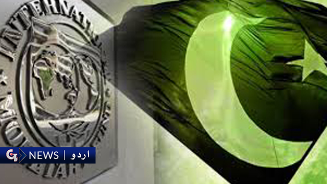 وزارت خزانہ اور آئی ایم ایف کے درمیان معاہدے کو حتمی شکل دینے کیلئے مذاکرات