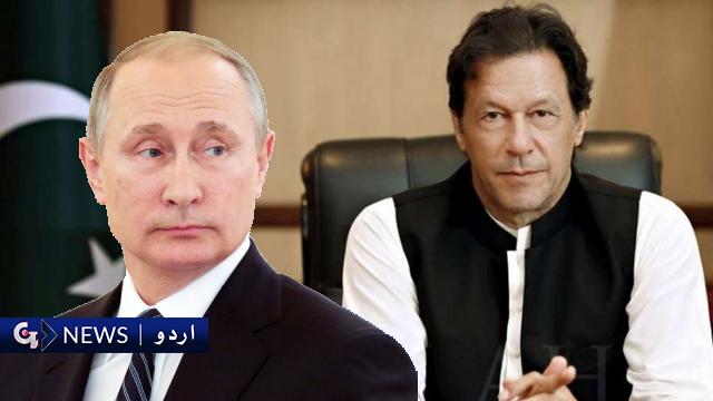 وزیراعظم پاکستان اور روس کے صدر کے درمیان متوقع ملاقات کی تیاریاں