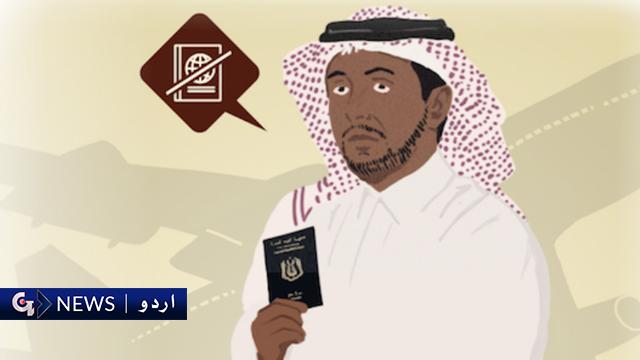 سعودی عرب میں کفیل سسٹم کا خاتمہ کر دیا گیا