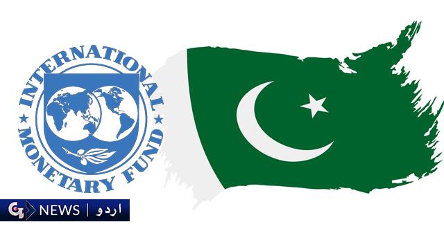 پاکستان اور آئی ایم ایف، قرض معاہدے کو آج حتمی شکل دیں گے