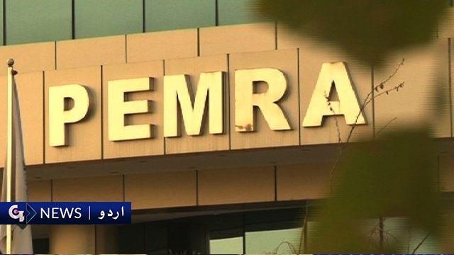 اسلام آباد ہائیکورٹ نے پیمرا کو نئے ٹی وی چینلز کے لائسنس جاری کرنے سے روک دیا