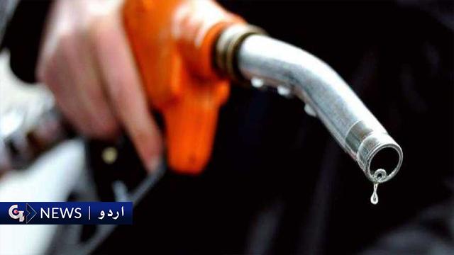 پیٹرول کی قیمت میں ساڑھے نو روپے فی لیٹر اضافے کا امکان