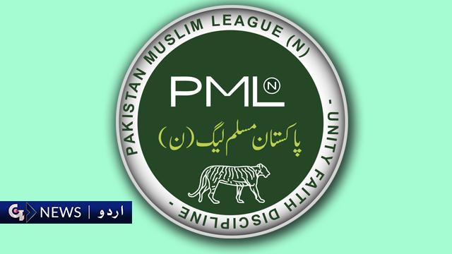 مسلم لیگ(ن) کا اعلی سطحی اجلاس پیر کو اسلام آباد میں ہوگا