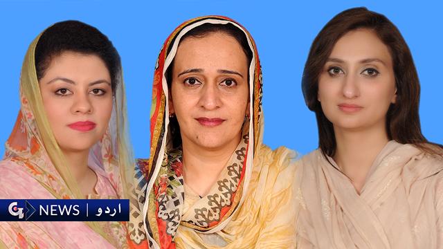 نااہلی کیس : پی ٹی آئی کی 3 ممبران قومی اسمبلی کو نوٹس جاری