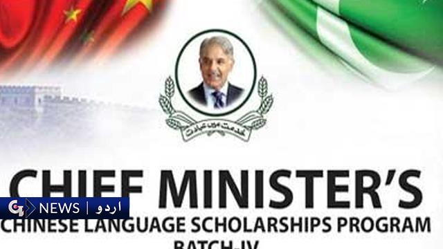 حکومت پنجاب نے اسکالر شپ پر بیھجے جانے والے 150 سے زائد طلبہء و طالبات کا وظیفہ روک دیا