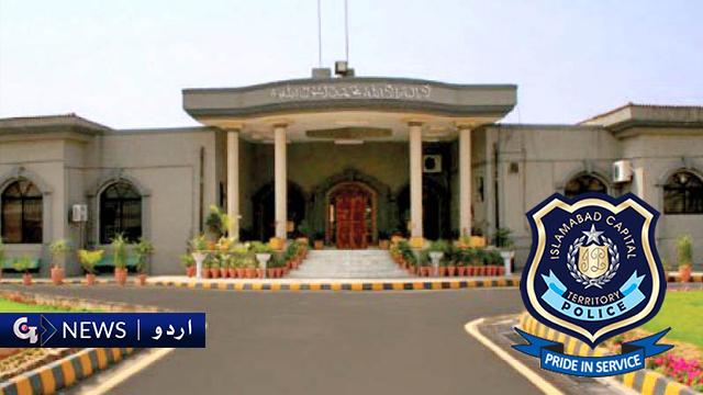نابالغ بچوں کی گرفتاری کا کیس، عدالت نے درخواست نمٹا دی