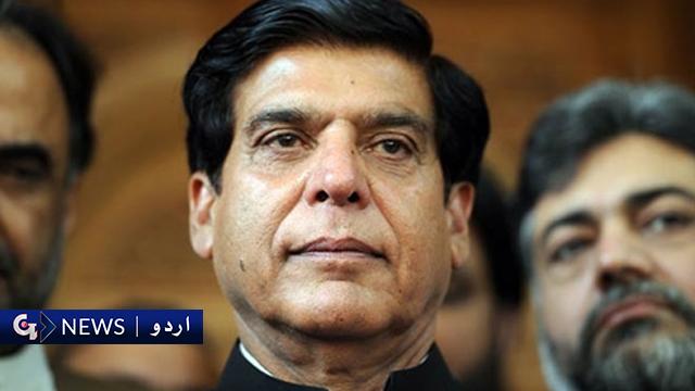 احتساب عدالت میں راجہ پرویز اشرف کے خلاف کیس کی سماعت