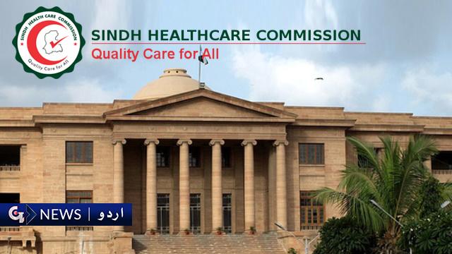 عدالت نے سندھ ہیلتھ کمیشن کی کارکردگی رپورٹ طلب کرلی