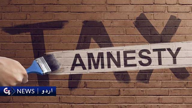 وفاقی کابینہ نے نئی ایمنسٹی اسکیم کی منظوری دے دی