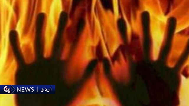 مظفرگڑھ : رشتے سے انکار پر 16 سالہ لڑکی کو آگ لگادی گئی