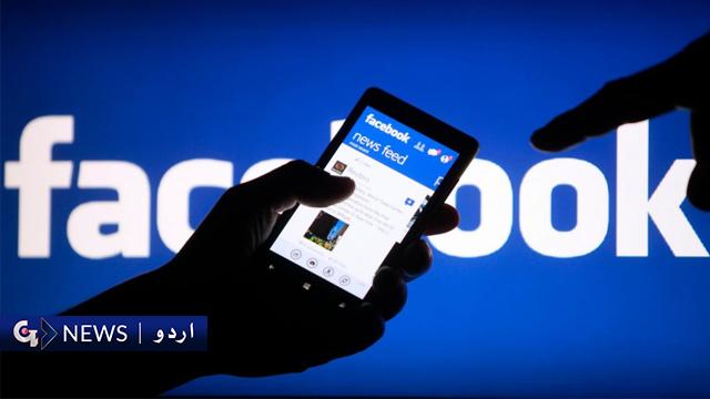 فیس بک کے ذریعے 21 امراض کا جائزہ لیا جا سکتا ہے