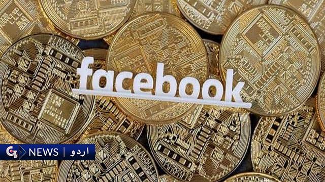 فیس بک کی جانب سے 'لبرا کوائن' متعارف کرنے کا اعلان