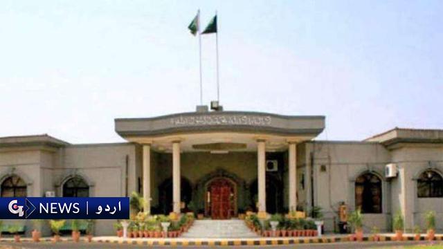 ڈاکٹرعمران فاروق قتل کیس:ایف آئی اے نے30 مئی کا فیصلہ کورٹ میں چیلنج کردیا