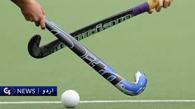 نیشنل ہاکی چیمپئن شپ کا آغاز آج سے کراچی میں ہوگا