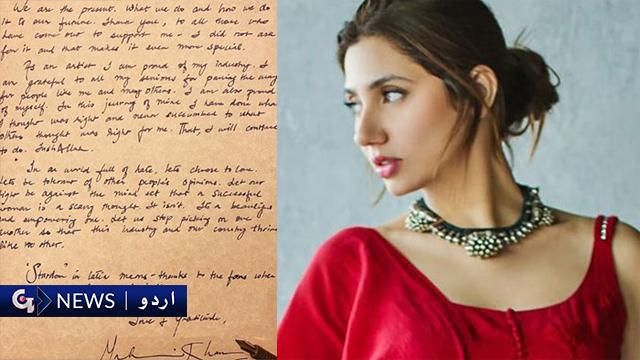 ماہرہ خان کا فردوس جمال کی تنقید پر ردعمل سامنے آگیا
