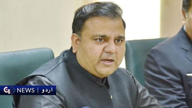 خلاباز کا انتخاب ایئرفورس کرے گی، انٹرنیٹ پر ٹیکس پر سندھ حکومت نظرثانی کرے : فواد چوہدری