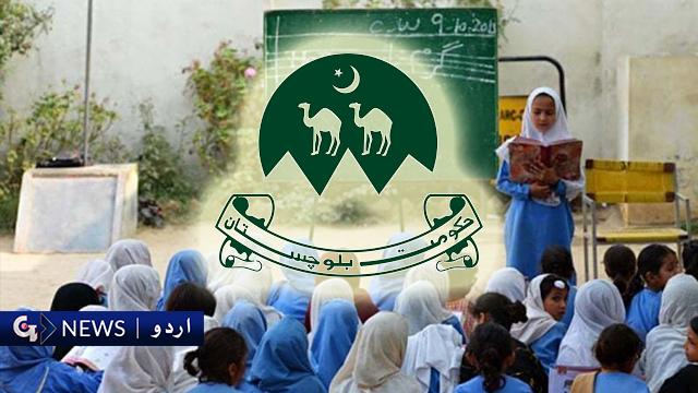 محکمہ تعلیم بلوچستان نے ڈھائی ہزار بوگس ملازمین کو برطرف کردیا