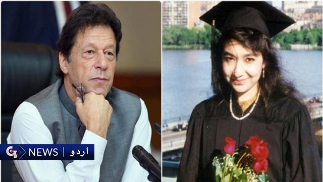 عافیہ صدیقی کی والدہ نے بیٹی کی رہائی کے لیئے وزیراعظم کو خط لکھ دیا