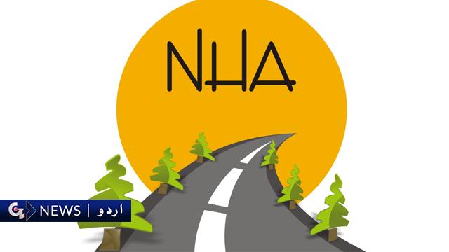 این ایچ اے منصوبوں میں اربوں روپے کے گھپلے، کیس انکوائری کمیشن حوالے