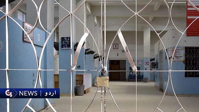 کوئٹہ : ینگ ڈاکٹرز کا بائیکاٹ سولویں روز بھی جاری، مریضوں کو مشکلات کا سامنا